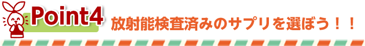 放射能検査済みのサプリを選ぼう!!