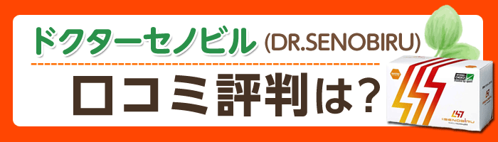 ドクターセノビル(DR.SENOBIRU)の口コミ評判