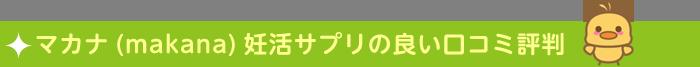 マカナ(makana)妊活サプリの良い口コミ評判