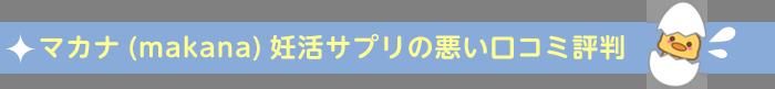 マカナ(makana)妊活サプリの悪い口コミ評判