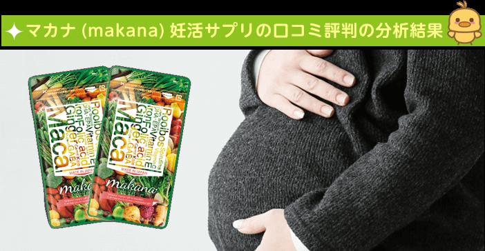 マカナ(makana)妊活サプリの口コミ評判の分析結果