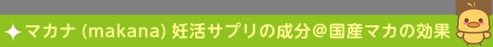 マカナ(makana)妊活サプリの成分@国産マカの効果