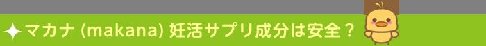 マカナ(makana)妊活サプリ成分は安全?