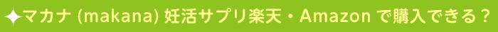 マカナ(makana)妊活サプリ楽天・Amazonで購入できる?