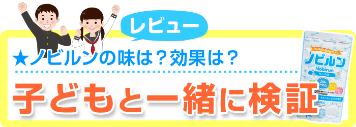 2【レビュー】ノビルンの味は?身長を伸ばす効果を試した口コミ