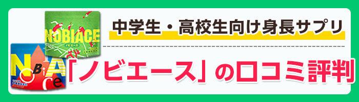 中学生・高校生向け身長サプリ「ノビエース」の口コミ評判