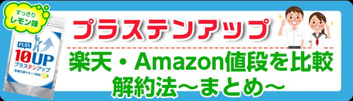 プラステンアップ楽天・Amazon値段を比較@解約法~まとめ~
